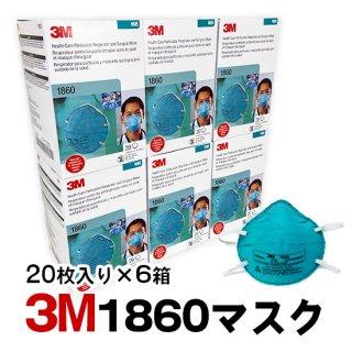3M N95微粒子用マスク 1860【20枚×6箱 120枚】