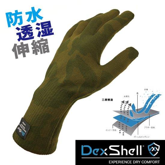 ※メーカー製造終了につきLサイズのみ40%オフ※ 【G】DEXSHELL CAMOUFLAGE GLOVES デックスシェル カモフラージュグローブ 防水&透湿&ストレッチグローブ