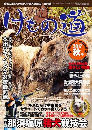 けもの道2017秋号  Hunter's autumN