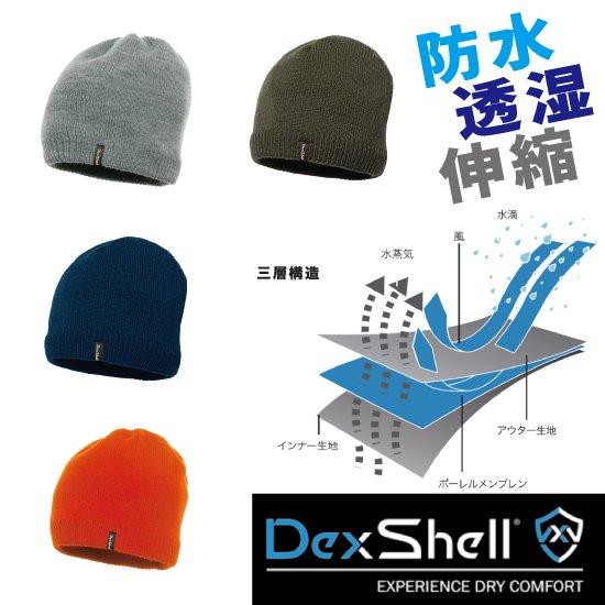【G】DEXSHELL BEANIE SOLO デックスシェル ビーニーソロ 防水&透湿&ストレッチ ヘッドウェア