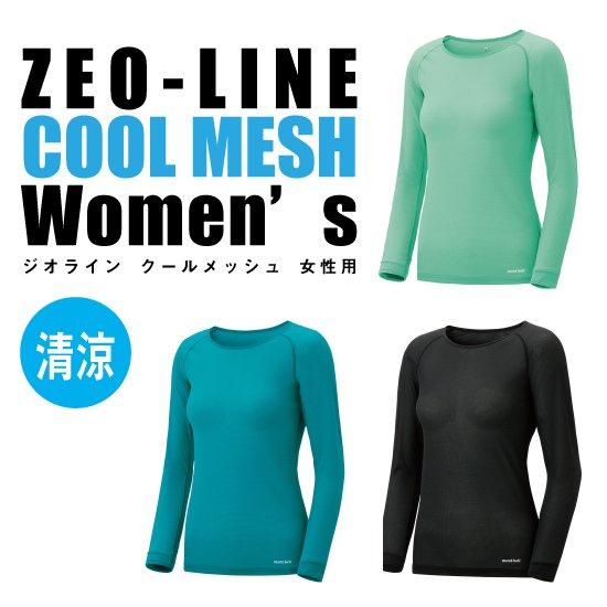 【L】mont-bell モンベル ジオライン クールメッシュ ラウンドネックシャツ Women's 女性用