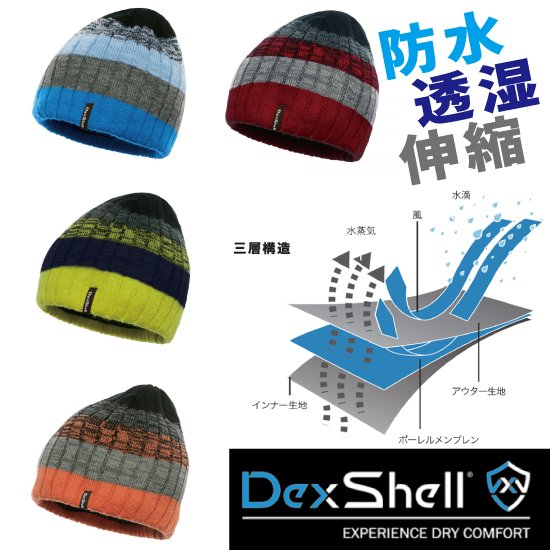 <img class='new_mark_img1' src='https://img.shop-pro.jp/img/new/icons29.gif' style='border:none;display:inline;margin:0px;padding:0px;width:auto;' />【G】DEXSHELL BEANIE GRADIENT デックスシェル ビーニーグラディエント 防水&透湿&ストレッチ ヘッドウェア