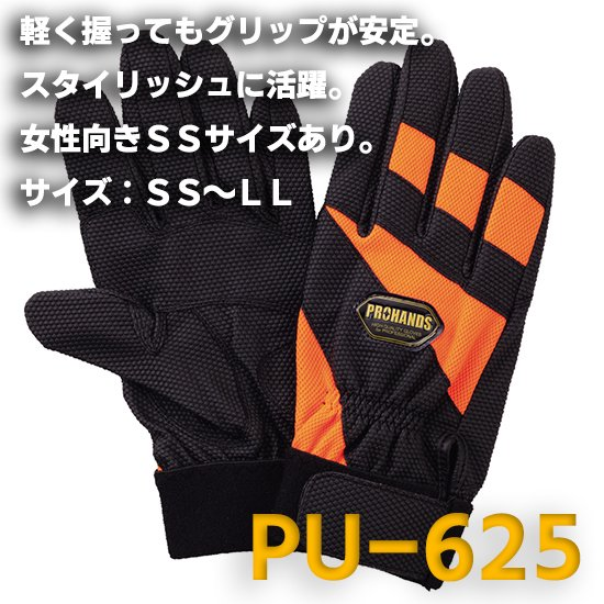 【AE】PROHANDS/プロハンズ/PU-625OR