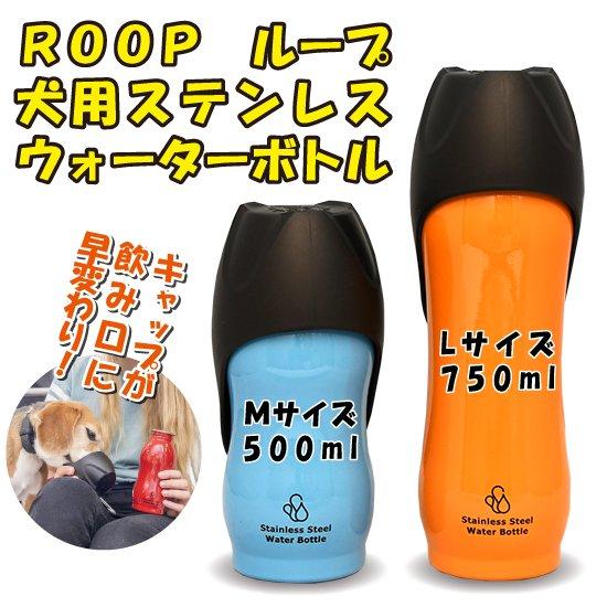 【AK】ROOP ループ ステンレスウォーターボトル  キャップが飲み口になる愛犬用ウォーターボトル