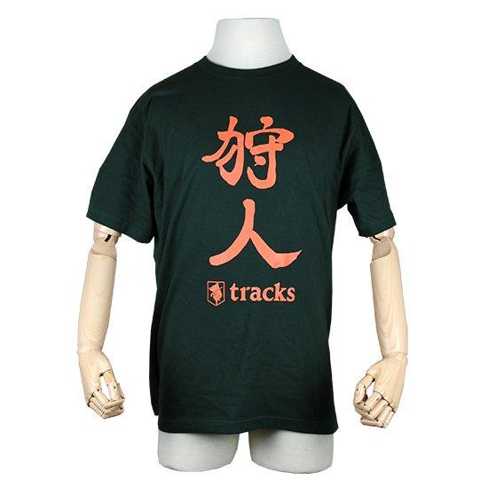 tracks トラックス 『狩人』オリジナルTシャツ