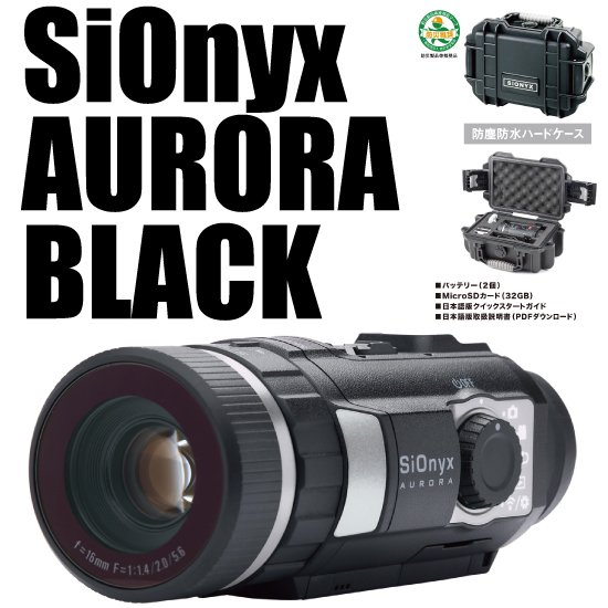 <img class='new_mark_img1' src='https://img.shop-pro.jp/img/new/icons5.gif' style='border:none;display:inline;margin:0px;padding:0px;width:auto;' />※【Y】SiONYX AURORA BLACK サイオニクスオーロラ ブラック 防水防塵ハードケース付き