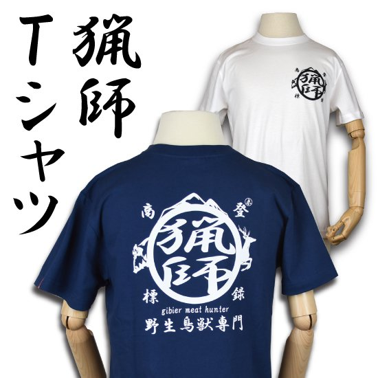 banbytail  バンビーテイル 『猟師』オリジナルTシャツ