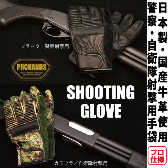 <img class='new_mark_img1' src='https://img.shop-pro.jp/img/new/icons5.gif' style='border:none;display:inline;margin:0px;padding:0px;width:auto;' />【AE】PROHANDS SHOOTING GLOVE プロハンズ シューティンググローブ 警察/自衛隊射撃用手袋
