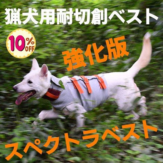 <img class='new_mark_img1' src='https://img.shop-pro.jp/img/new/icons5.gif' style='border:none;display:inline;margin:0px;padding:0px;width:auto;' />※会員価格あり※ 【G】猪犬用防牙・耐切創ドッグベスト スペクトラベスト Spectra Vest 【2021強化版】