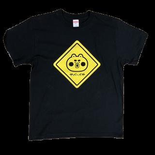 やべーべやの標識Tシャツ