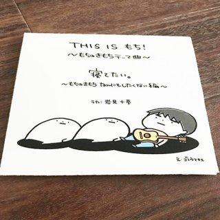 This isもち!CD ステッカー付