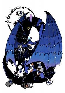 Yumino複製原画13『ドラゴンプラネタリウム』