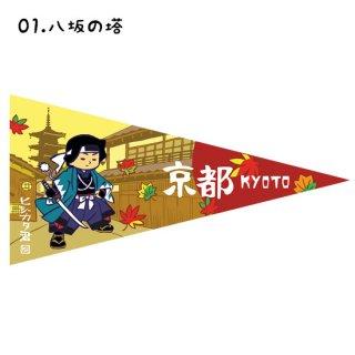 ヒジカタ君 京都ペナントマグネット 01.八坂の塔