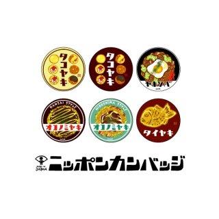 ニッポンカンバッジ 粉もんシリーズ