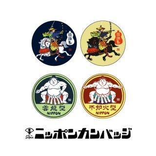 ニッポンカンバッジ 技芸シリーズ