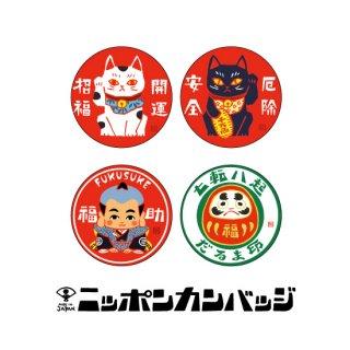ニッポンカンバッジ 御守シリーズ