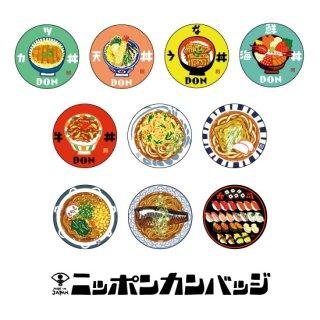 ニッポンカンバッジ 日本食シリーズ