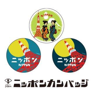 ニッポンカンバッジ 東京タワーシリーズ