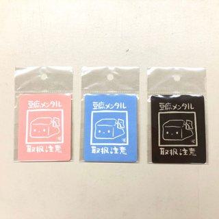 豆腐メンタルステッカー