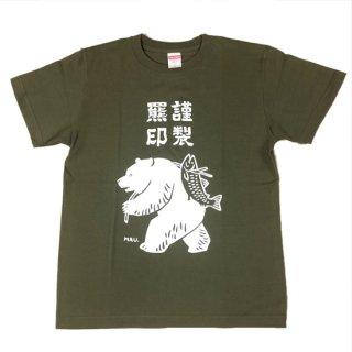 〇北海道Tシャツ 羆印謹製