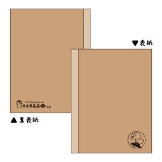 Siki Note(式ノート)羊式 羊印羊品店ノート