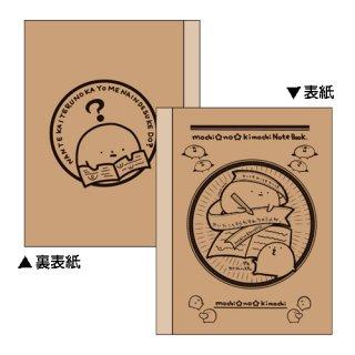 Siki Note(式ノート)餅式 もちのきもちノート