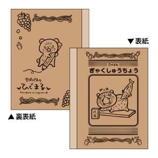 Siki Note(式ノート)熊式 ひぐまる逆襲帳