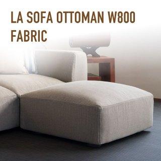 LA SOFA オットマン/W800 ファブリック