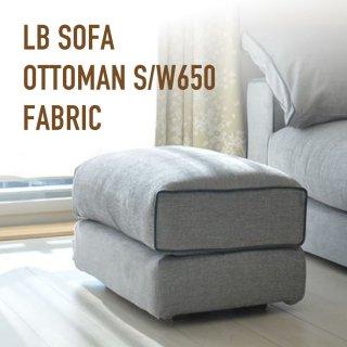 LB SOFA オットマンS/W650 ファブリック