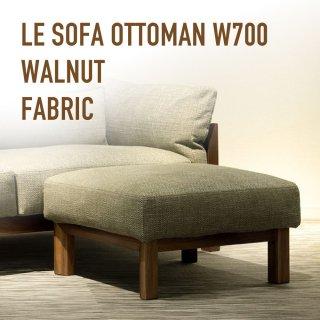 LE SOFA オットマン/W700 ウォールナット ファブリック