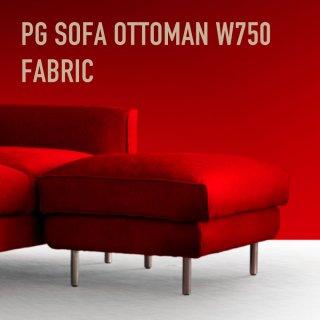 PG SOFA オットマン/W750 ファブリック