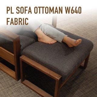 PL SOFA オットマン/W640 ファブリック