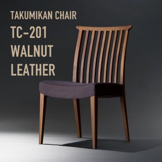 TCダイニングチェア TC-201 ウォールナット 本革(ブラック)