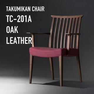TCダイニングチェア TC-201A オーク 本革(ブラック)
