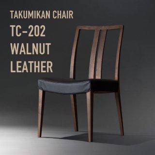 TCダイニングチェア TC-202 ウォールナット 本革(ブラック)