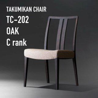 TCダイニングチェア TC-202 オーク C ランク