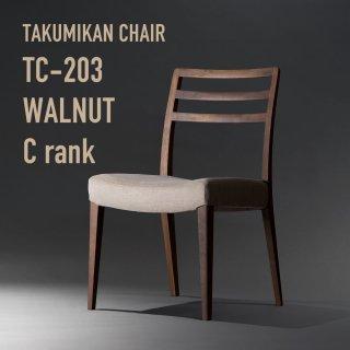 TCダイニングチェア TC-203 ウォールナット C ランク
