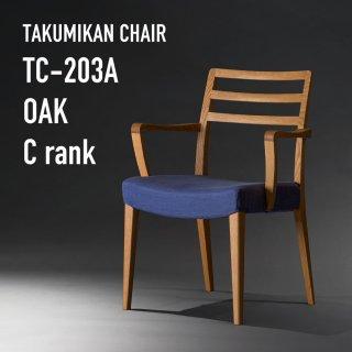 TCダイニングチェア TC-203A オーク C ランク
