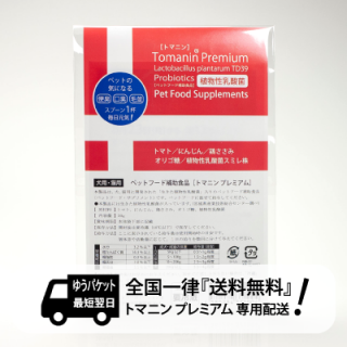 Tomanin Premium -トマニン プレミアム-