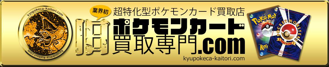 旧ポケモンカード買取専門.com【高価買取・全国送料無料】