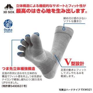 FOOTMAX 高機能靴下3足セット(5本指タイプ)