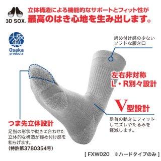 FOOTMAX 高機能靴下3足セット(左右非対称タイプ)