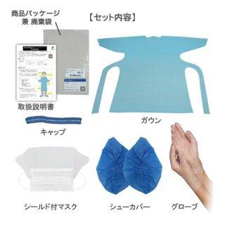 感染防護基本セット(スタンダード)(10袋セット)