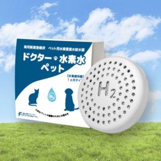 【ペット用水素水】ドクター・水素水ペット 維持盤 1ヵ月タイプ