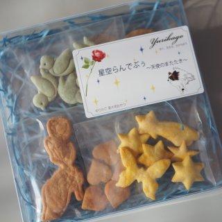星空らんでぶぅ〜天使のまたたき〜(限定商品)