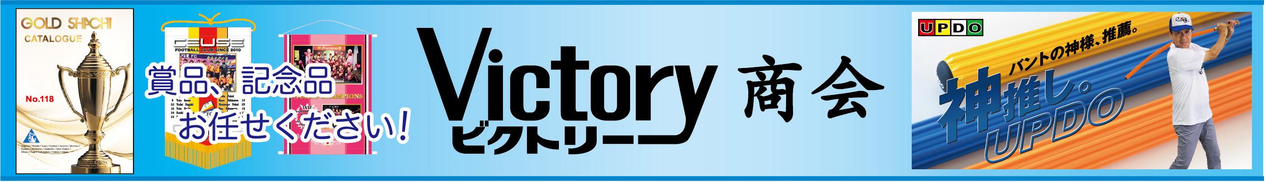ビクトリー商会ショッピングサイト