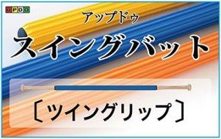 LSバット(長尺素振りバット)Lサイズ 野球|スイング|練習|器具|UPDO
