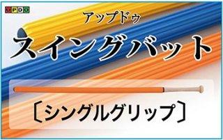 LSバット(長尺素振りバット)Sサイズ 野球|スイング|練習|器具|UPDO