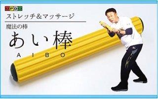 アップドゥ あい棒(ストレッチ|マッサージ)「魔法の棒」|UPDO
