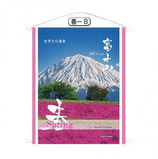 富士山の四季|タペストリー|春ーB|(記念品|お土産)